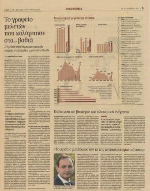 Καθημερινή Εφημερίδα, ένθετο Οικονομία: Το γραφείο μελετών που κολύμπησε στα… βαθιά