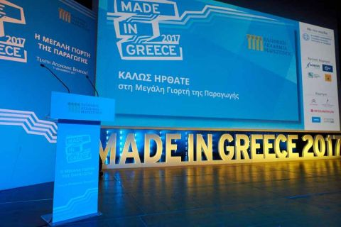 Made in Greece awards 2017