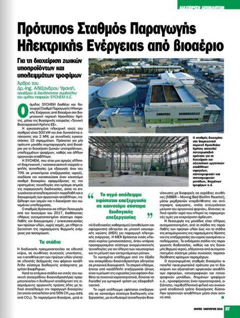 """Περιοδικό Ecotec,τεύχος Ιαν. 2018: """"Πρότυπος Σταθμός Παραγωγής Ηλεκτρικής Ενέργειας από Βιοαέριο""""."""