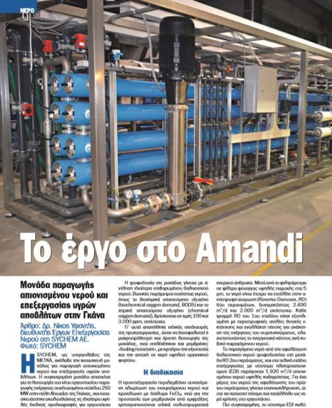 """Περιοδικό Ecotec, τεύχος Απρ. 2018: """"Νέο έργο για την Sychem, η μονάδα παραγωγής απιονισμένου νερού &   επεξεργασίας αποβλήτων στην Γκάνα δυναμικότητας 2.600 m<sup>3</sup>/ημέρα""""."""