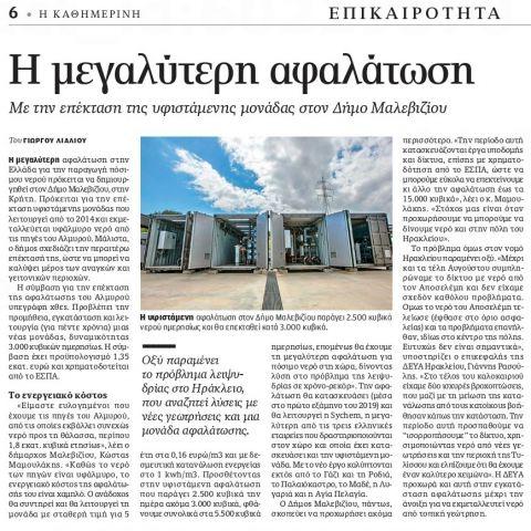 Η μεγαλύτερη αφαλάτωση με την επέκταση της υφιστάμενης μονάδας στον Δήμο Μαλεβιζίου