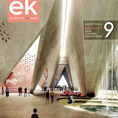 """Περιοδικό EK, τεύχος 230 – Σεπτ. 2018: H SYCHEM στο κτίριο """"The Oval"""" στην Κύπρο."""