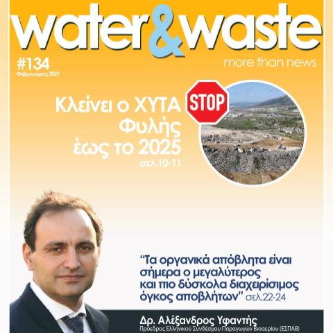 Περιοδικό Water & Waste#134, Φεβρουάριος 2021: Συνέντευξη του Δρ. Αλέξανδρου Υφαντή, Προέδρου Ελληνικού Συνδέσμου Παραγωγών Βιοαερίου (ΕΣΠΑΒ)