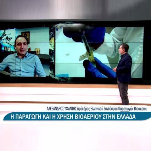 O CEO της SYCHEM, Dr.-Ing Αλέξανδρος Υφαντής, ως Πρόεδρος του ΕΣΠΑΒ (Ελληνικού Συνδέσμου Παραγωγών Βιοαερίου) συζητά με τον Νίκο Πιτσιακίδη στην εκπομπή «Ο<sub>3</sub>» της ΕΡΤ3 για το Βιοαέριο στην Ελλάδα και τις προοπτικές εξέλιξης.